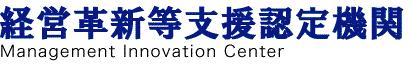 経営革新等支援認定機関